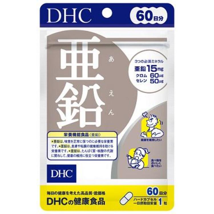 DHC 亜鉛 60日用 60粒