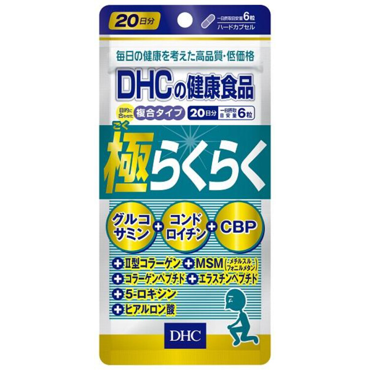 DHC 極らくらく 20日用 120粒