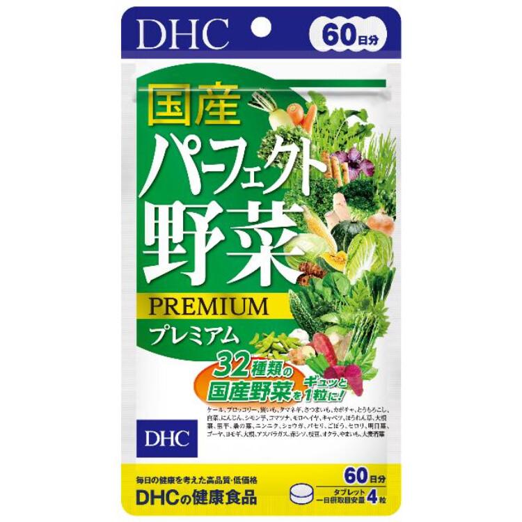 DHC 国産パーフェクト野菜プレミアム 60日用 240粒