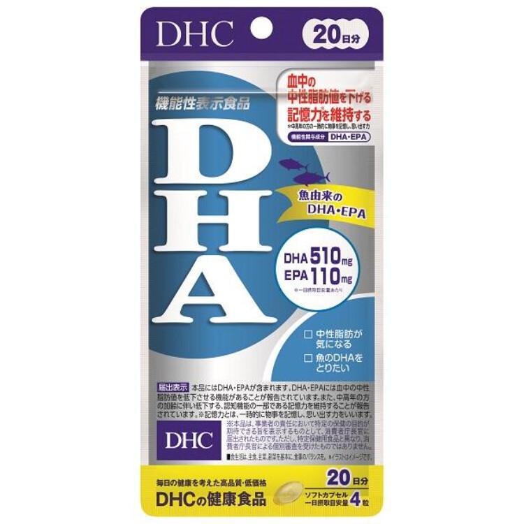 DHC DHA 20日用 80粒