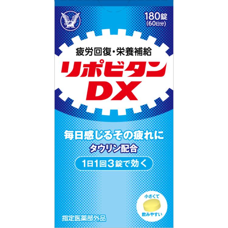 リポビタンDX 180錠