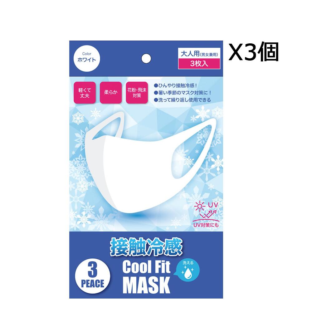 クールフィットマスク ホワイト 3枚組×3個