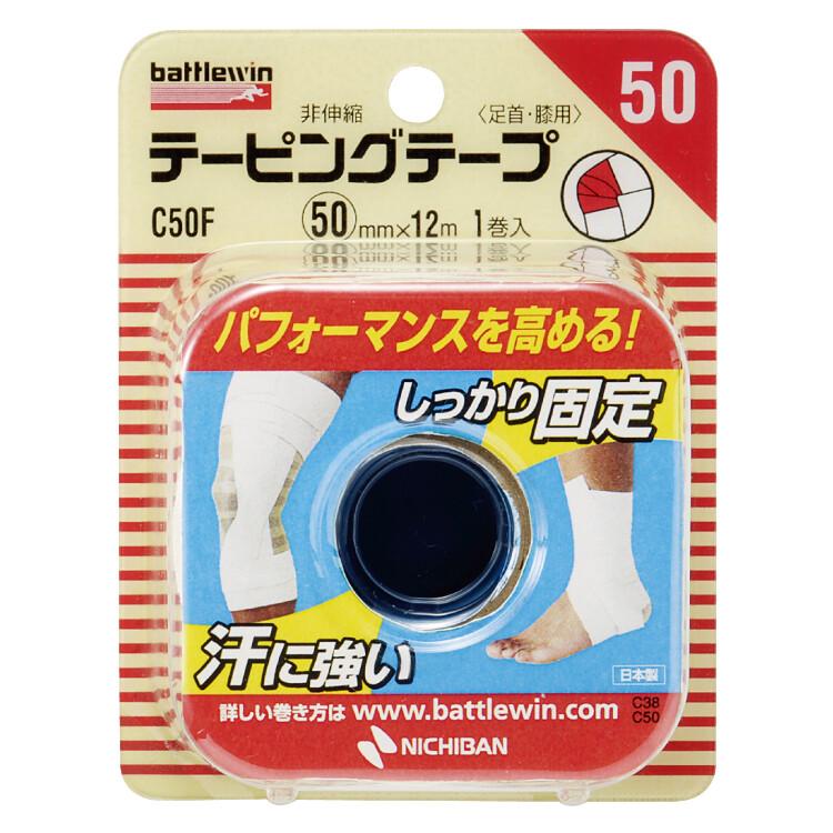 バトルウィンテーピングテープCー50F