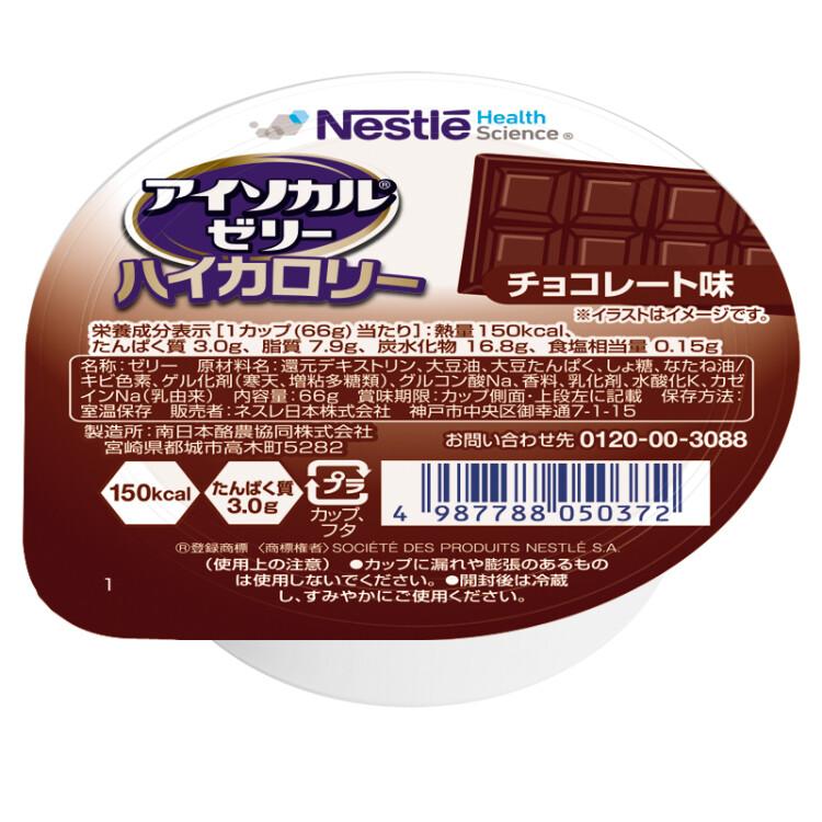 アイソカル ゼリー ハイカロリー チョコレート 24個