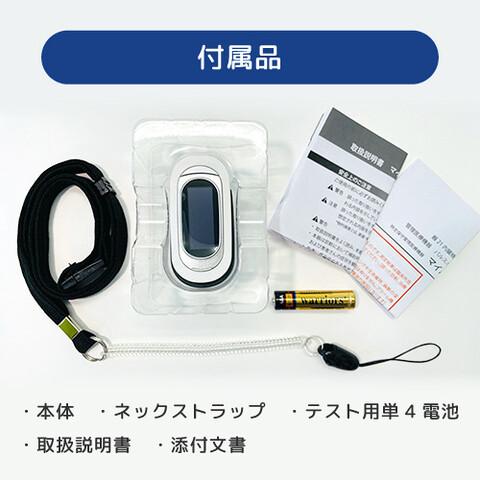 【特定保守管理医療機器】パルスオキシメータ Mypal(マイパル)
