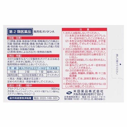 【第2類医薬品】ポパドンA 24錠(アセトアミノフェン主薬製剤)