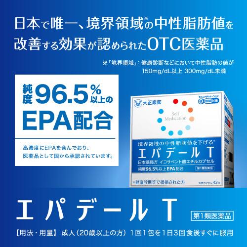 【第1類医薬品】エパデールT 42包×2個