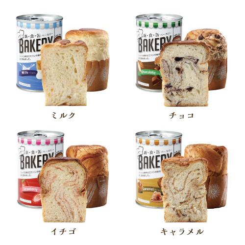 新食缶ベーカリー 缶入りソフトパン・24缶アソート<B>【賞味期限残2年以上】