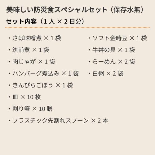 美味しい防災食スペシャルセット(飲料水なし)1人×2日分【賞味期限残4年以上】