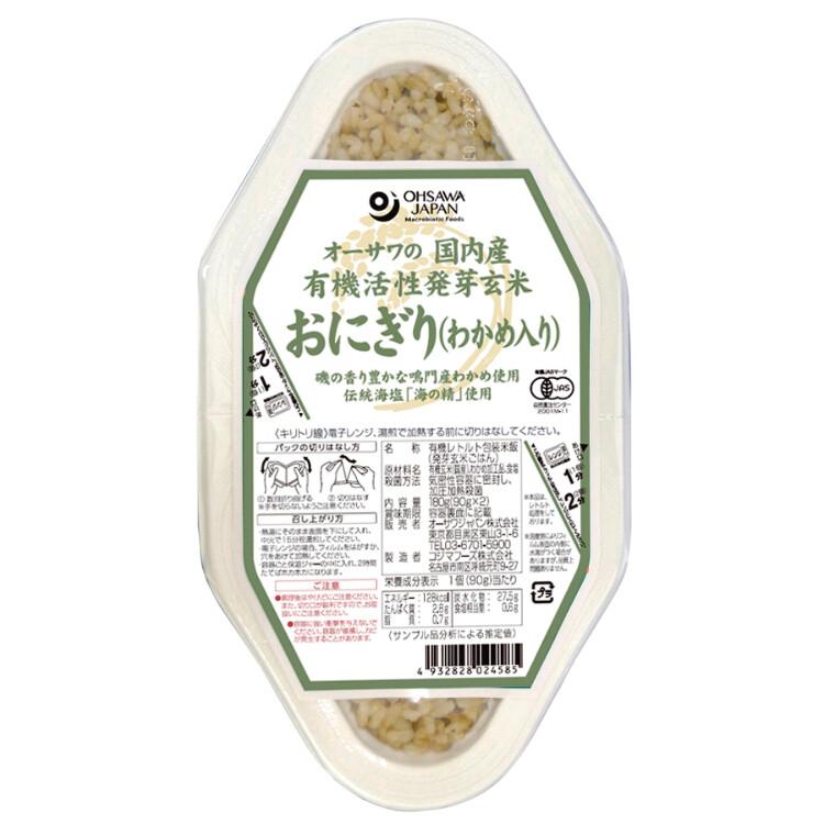 オーサワの有機発芽玄米おにぎり(わかめ入り) 90g×2個