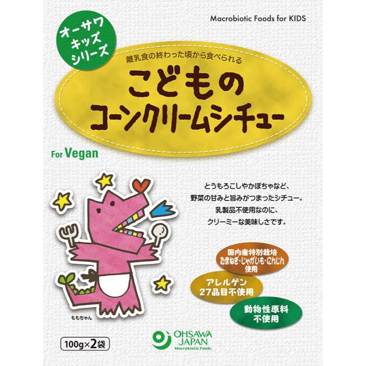 オーサワキッズシリーズこどものコーンクリームシチュー200g(100g×2袋)
