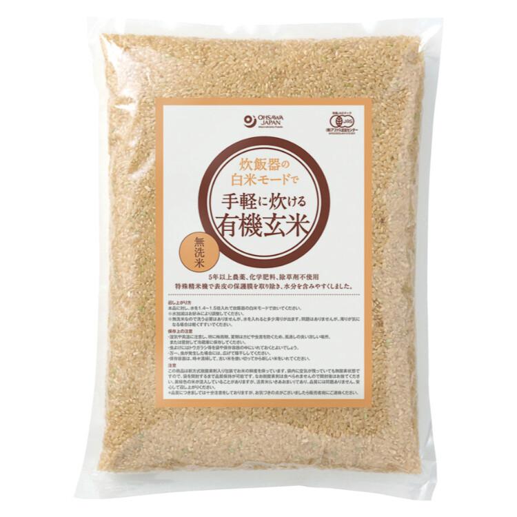 炊飯器の白米モードで炊ける有機玄米 2㎏