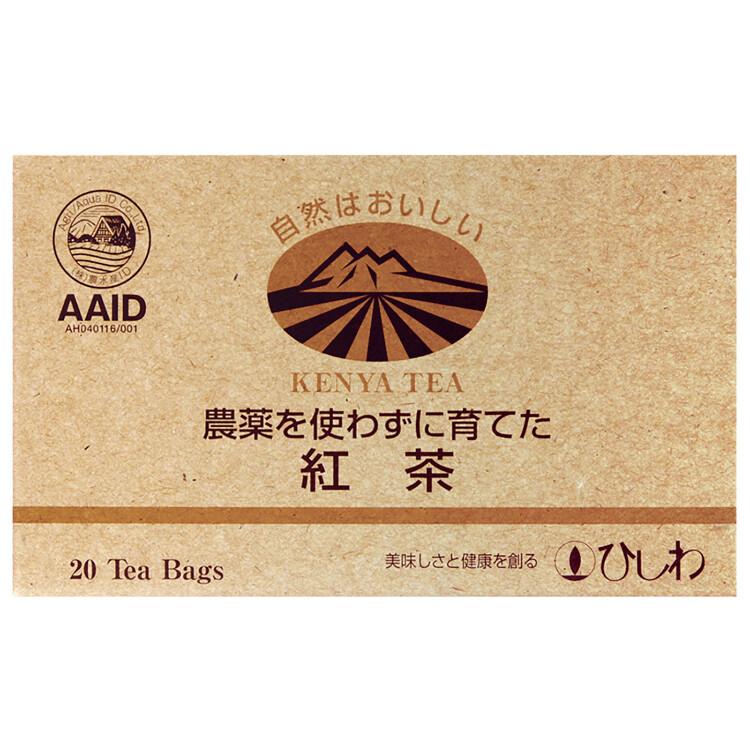農薬を使わずに育てた紅茶(ティーバッグ)44g(2.2g×20包)