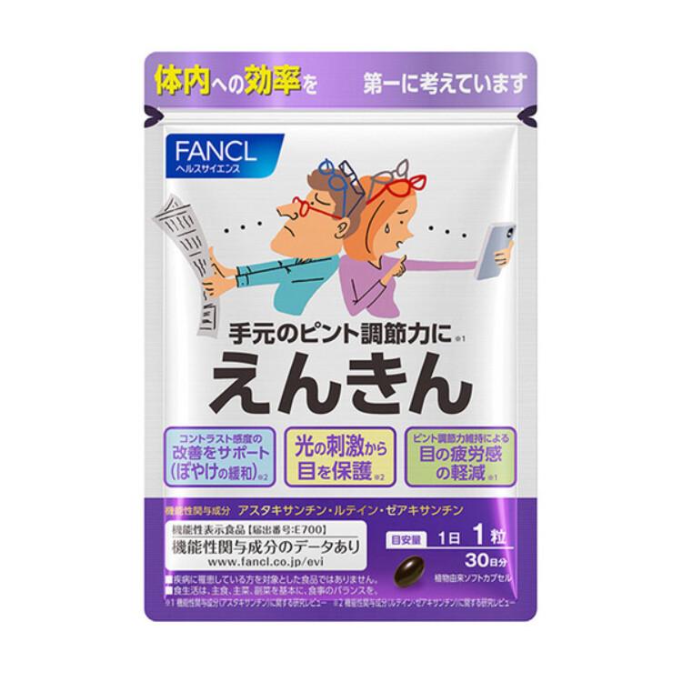 ファンケルえんきん 30粒(約30日分)