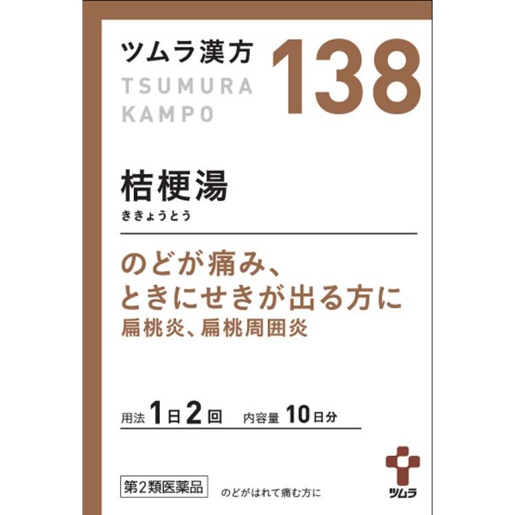 【第2類医薬品】ツムラ漢方桔梗湯エキス顆粒 20包