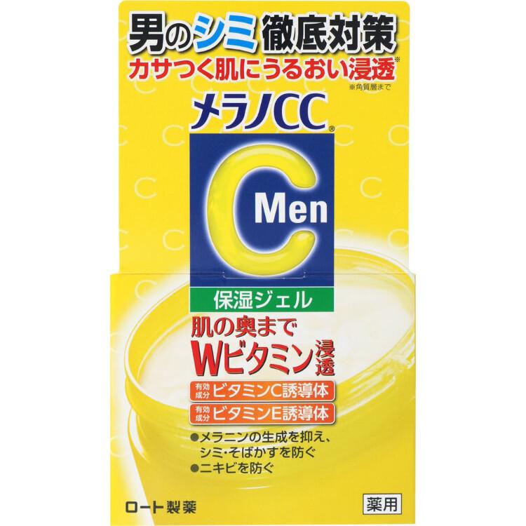 メラノCCMen薬用しみ対策美白ジェル 100g