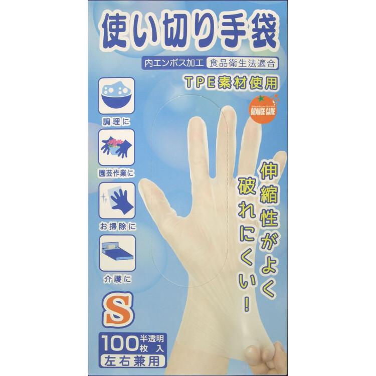 使いきり手袋Sサイズ