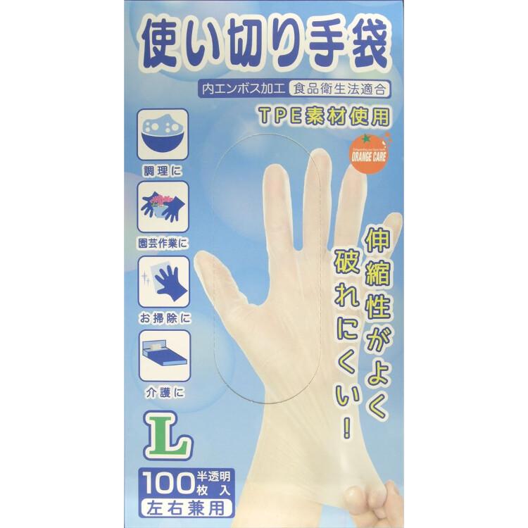 使いきり手袋Lサイズ