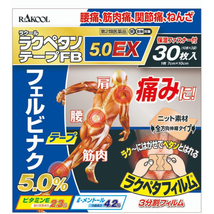 【第2類医薬品】ラクペタンテープFB5.0EX 30枚