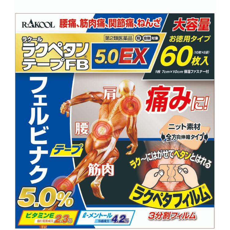 【第2類医薬品】ラクペタンテープFB5.0EX 60枚