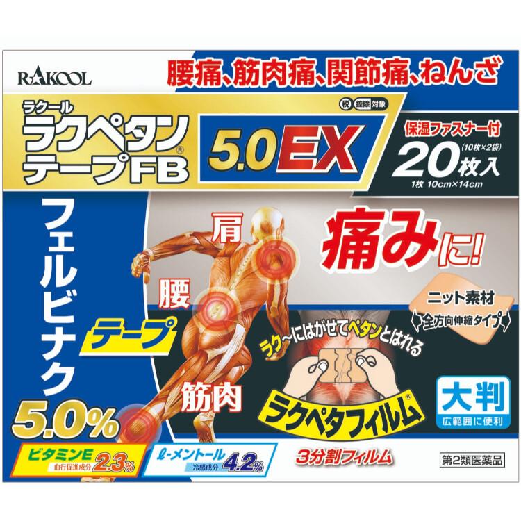 【第2類医薬品】ラクペタンテープFB5.0EX大判 20枚