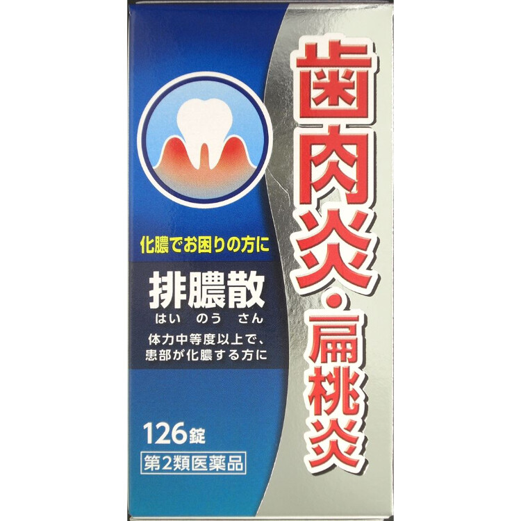 【第2類医薬品】排膿散エキス錠J