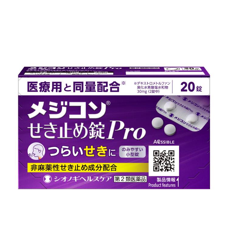 【第2類医薬品】メジコンせき止め錠Pro 20錠