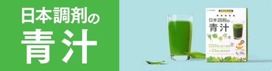 日本調剤の青汁(乳酸菌100億個配合)|日本調剤オンラインストア