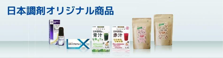 オリジナル商品|日本調剤オンラインストア