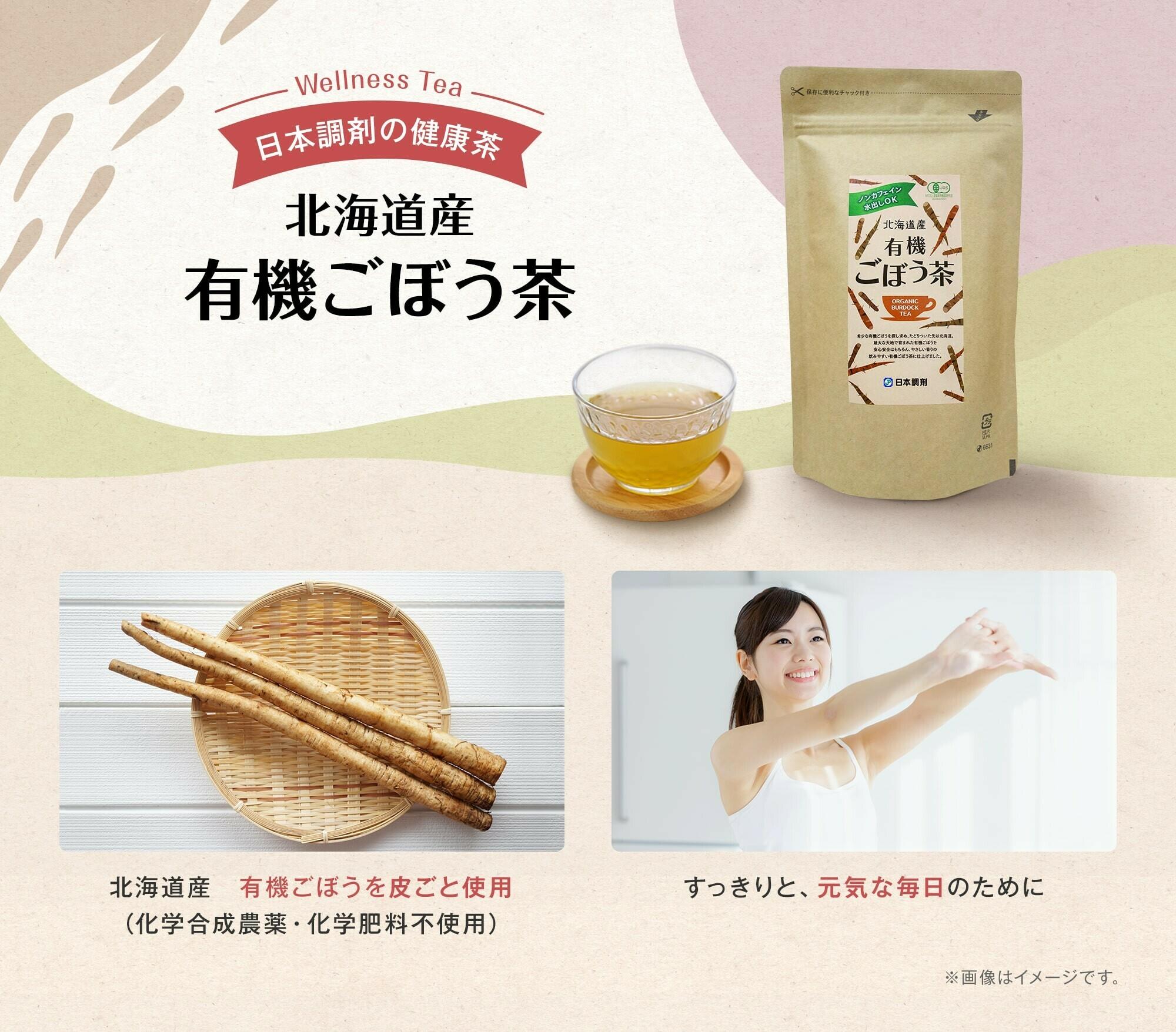 有機ごぼう茶 40袋|日本調剤オンラインストア