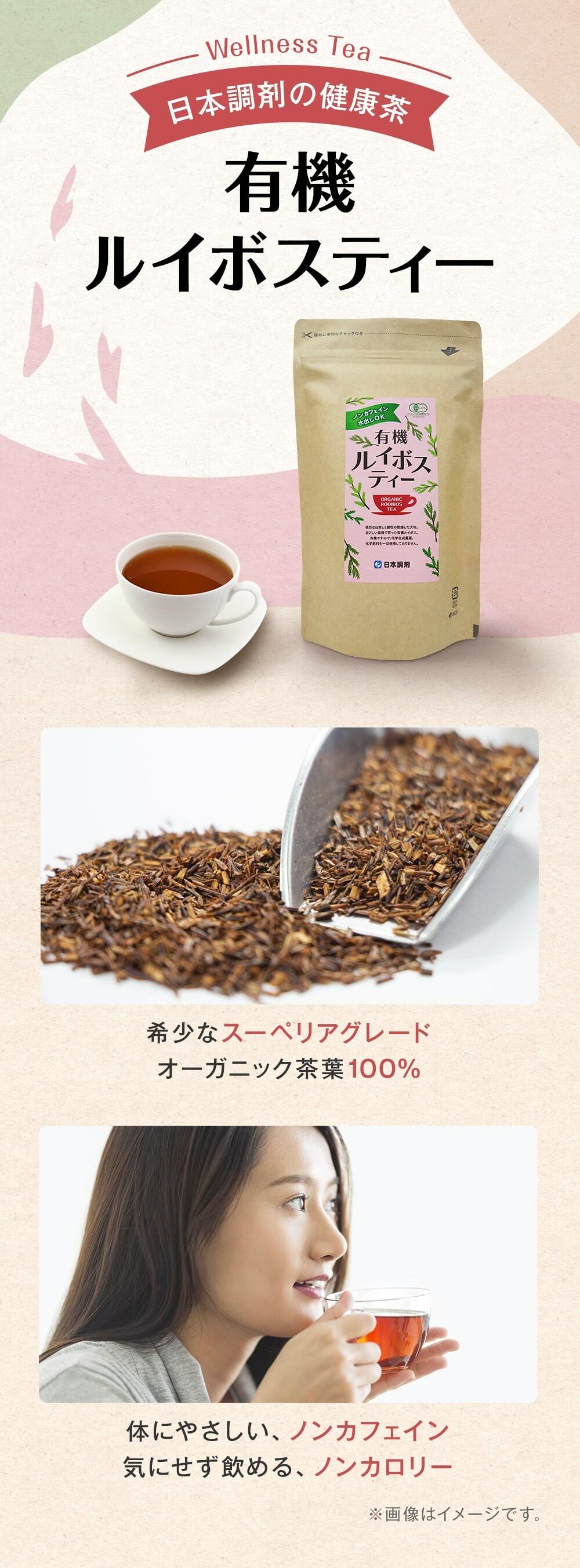 有機(オーガニック)ルイボスティー|日本調剤オンラインストア