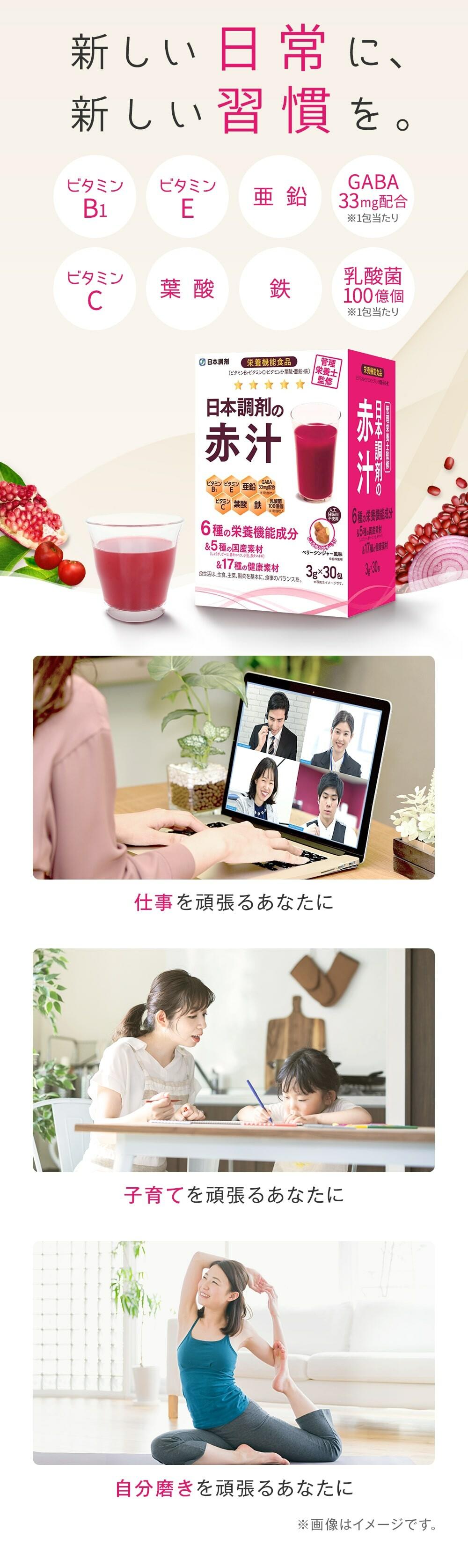 日本調剤の赤汁(GABA配合) 30包|日本調剤オンラインストア