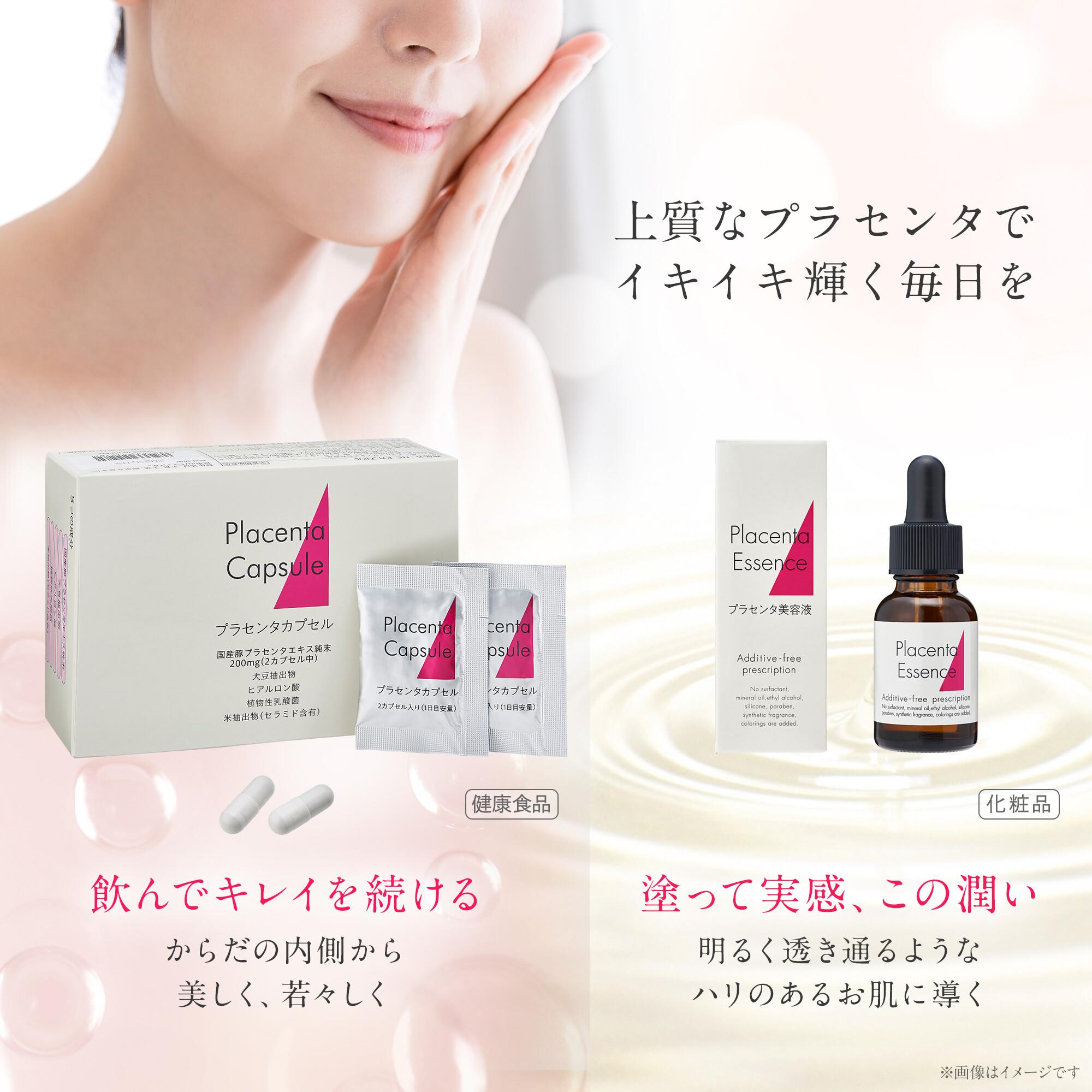 プラセンタシリーズ|日本調剤オンラインストア