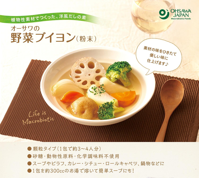 野菜ブイヨン