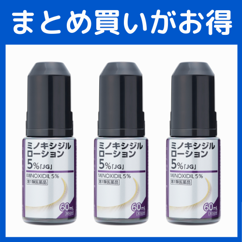 ミノキシジルローション5%「JG」 日本調剤オンラインストア