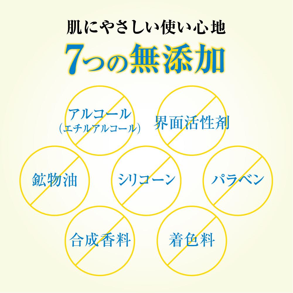 肌へのやさしさを追及した7つの無添加