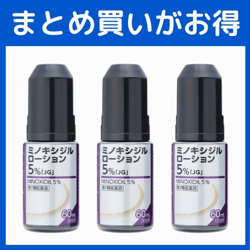 ミノキシジルローション5%「JG」はまとめ買いがお得!